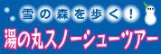 信州とうみ観光協会